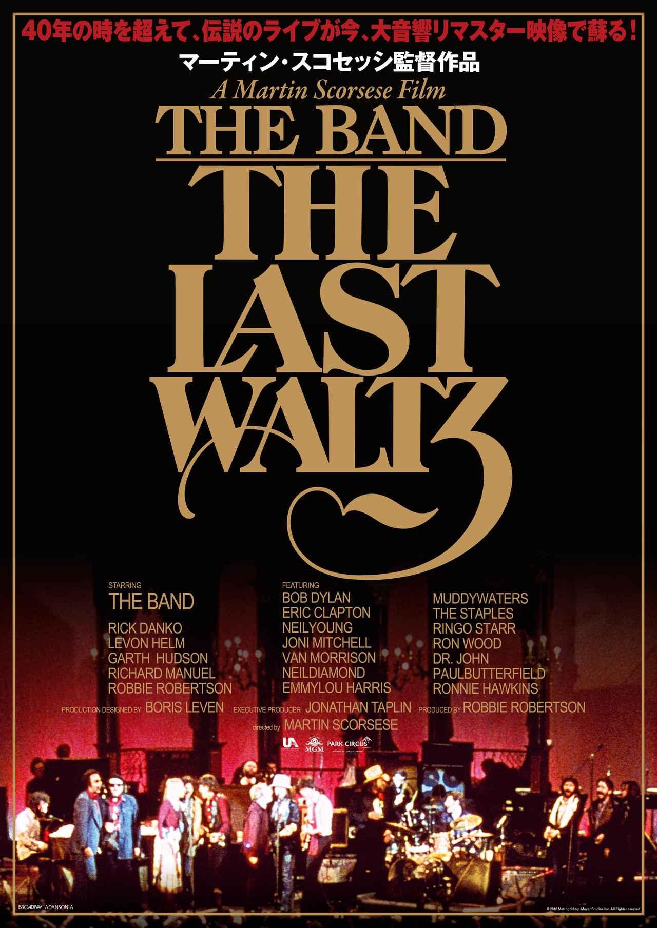 画像: 伝説的なライブが40年の時を経て甦る! 大音響リマスター版『ラスト・ワルツ』公開決定