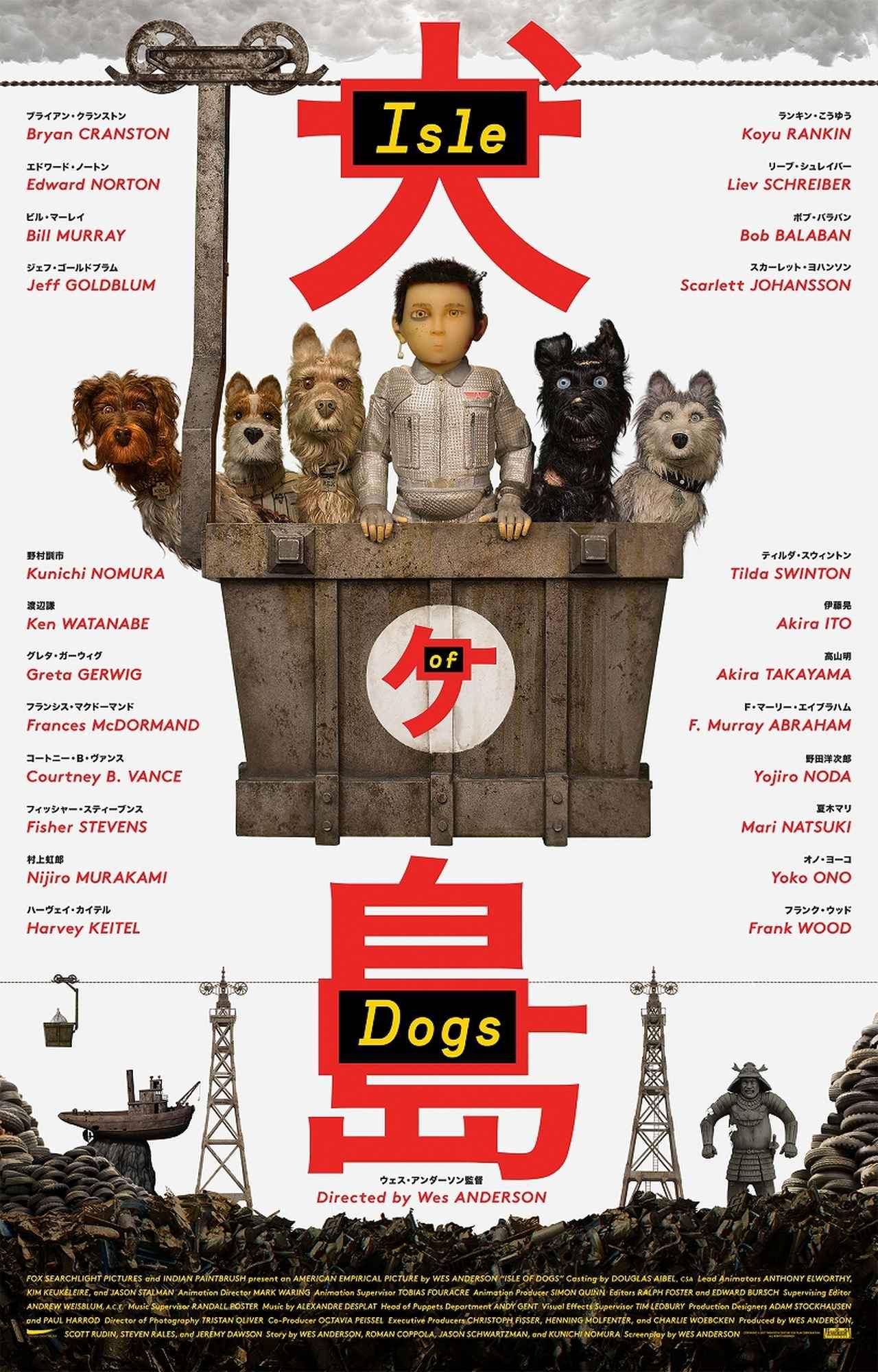 画像: 「犬ヶ島」ポスター