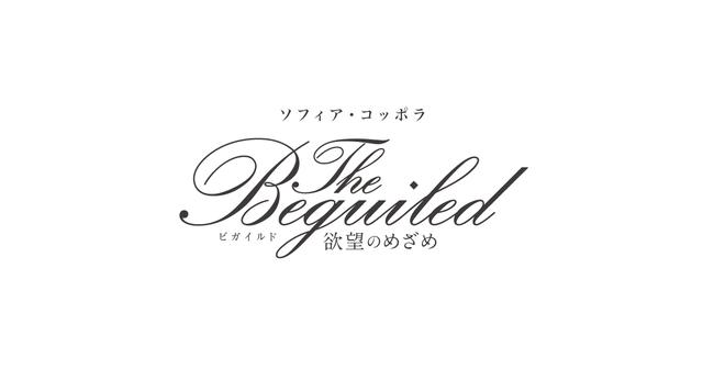 画像: 映画『The Beguiled/ビガイルド 欲望のめざめ』公式サイト