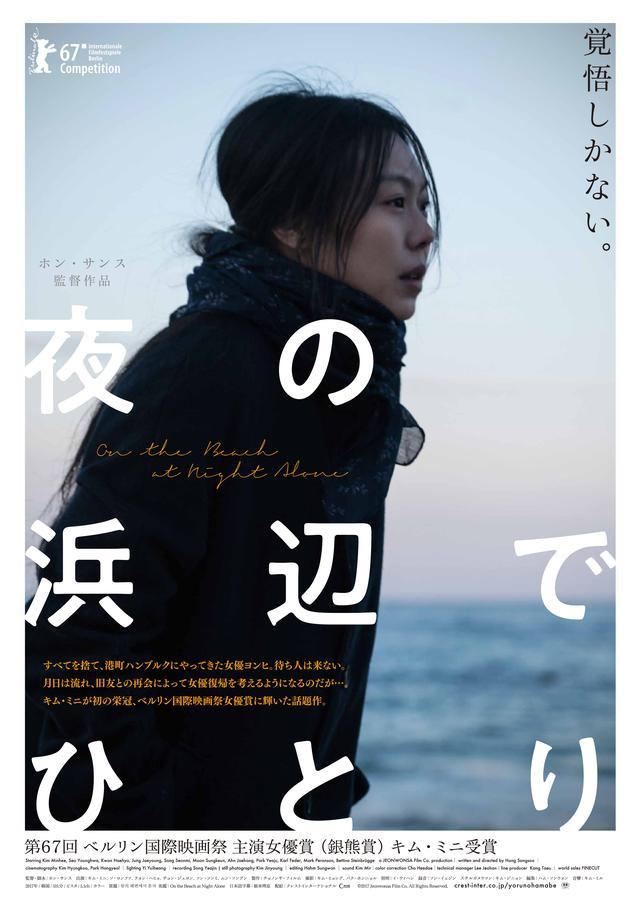 画像: 韓国人女優として初となるベルリン国際映画祭主演女優賞を受賞! キム・ミニ主演『夜の浜辺でひとり』公開決定