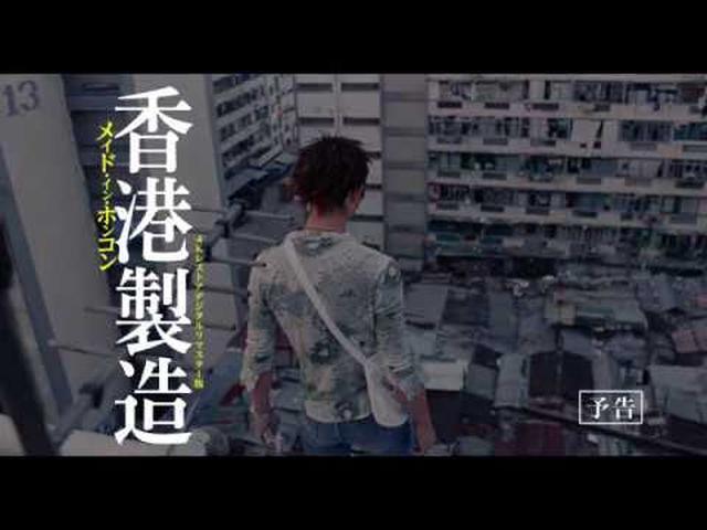 画像: 『メイド・イン・ホンコン/香港製造』予告 www.youtube.com