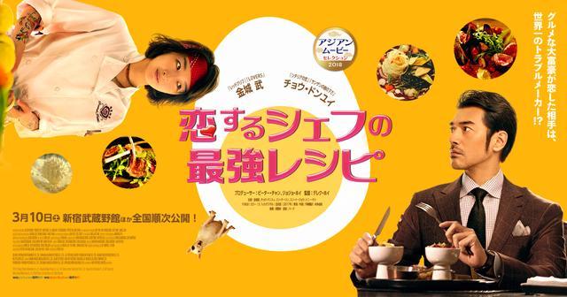 画像: 映画『恋するシェフの最強レシピ』オフィシャルサイト