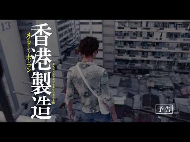 画像: 映画「メイド・イン・ホンコン」公式サイト