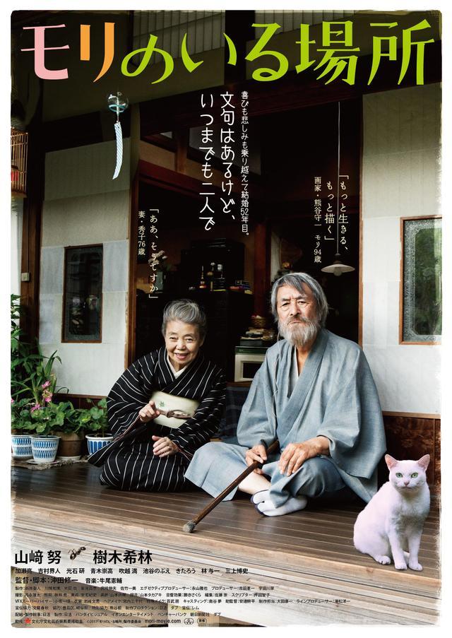 画像: 山﨑努と樹木希林が円熟の夫婦に! 人生が愛おしくなる珠玉の物語『モリのいる場所』予告編完成