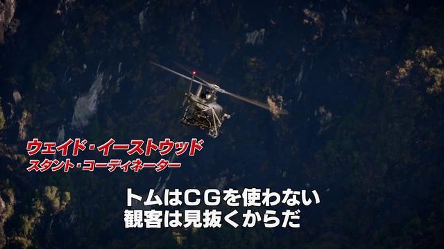 画像: 『ミッション:インポッシブル/フォールアウト』ヘリスタント特別映像 www.youtube.com