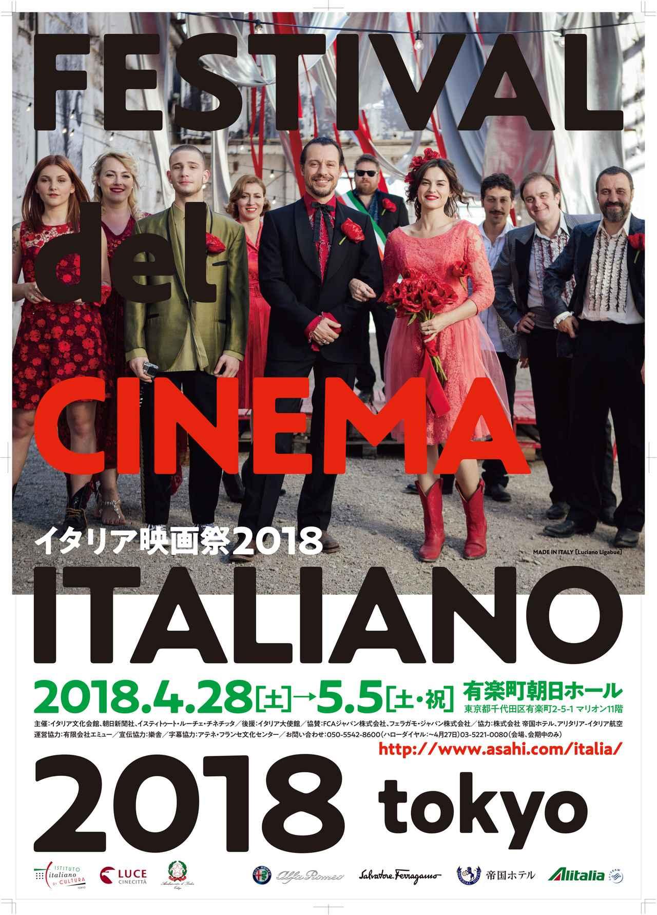 画像: ゴールデンウィークの恒例イベント!イタリア映画祭2018開催決定