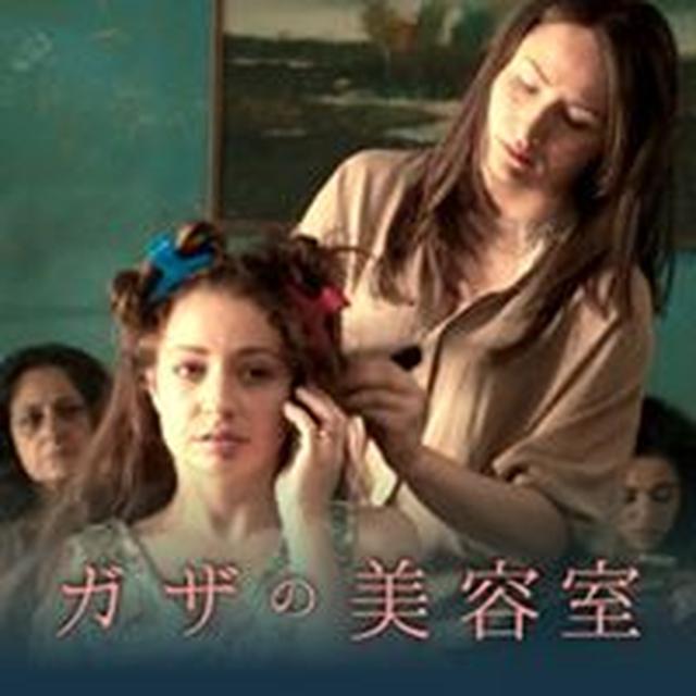 画像: 映画『ガザの美容室』
