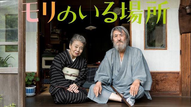 画像: 映画『モリのいる場所』予告編 www.youtube.com