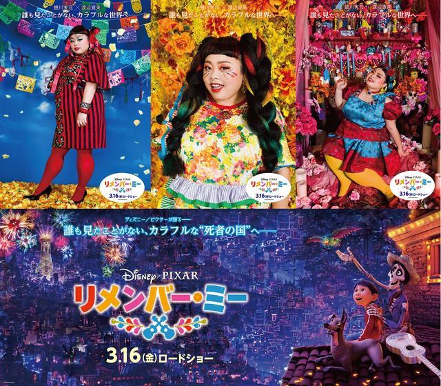 画像: 蜷川実花が、本作でフリーダ・カーロ役の声優をつとめる渡辺直美を映画の世界観で撮影! 日本を代表する2人のアーティストによるコラボが実現