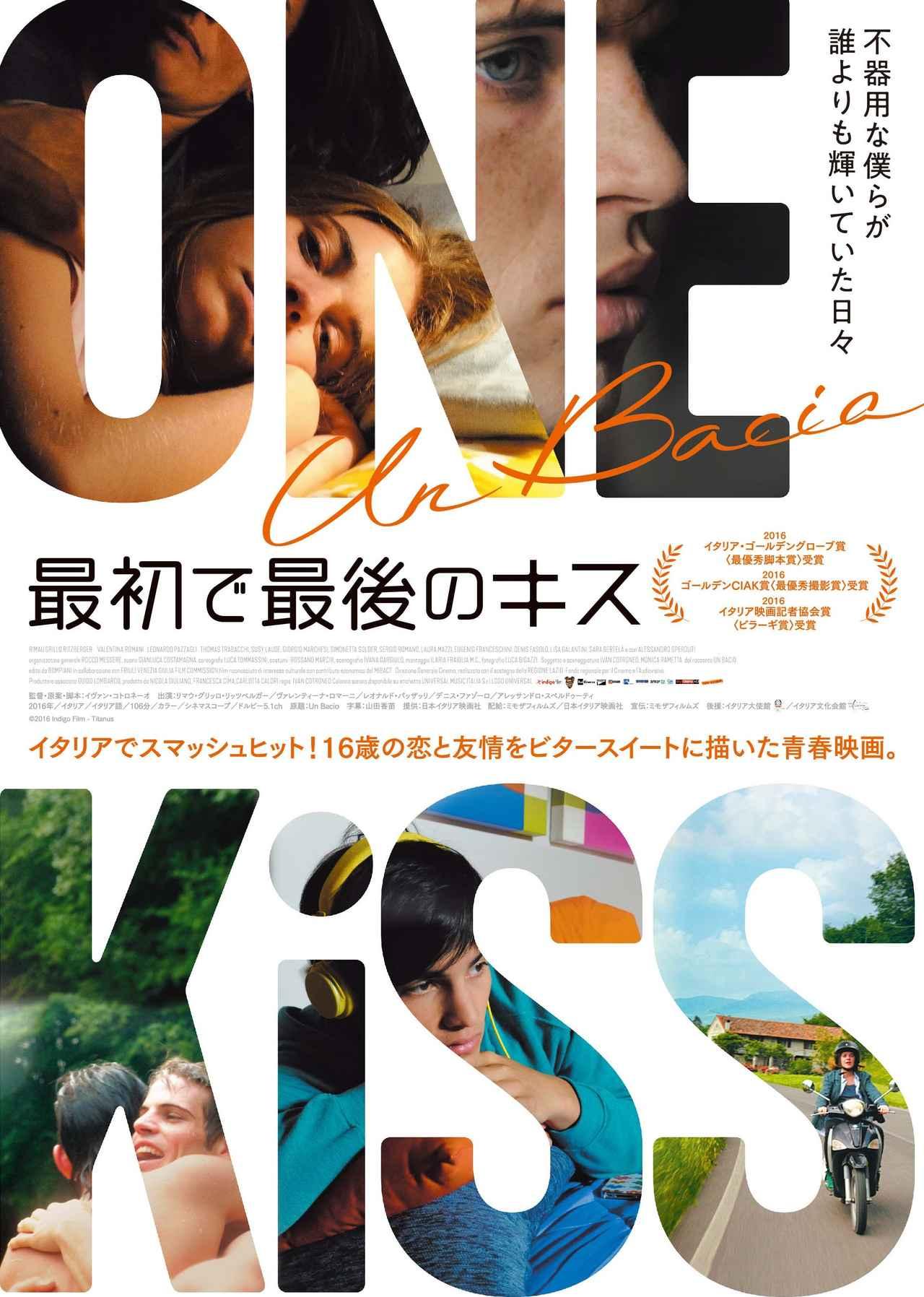 画像: 16歳の恋と友情を描くビタースイートな青春映画『最初で最後のキス』予告編解禁