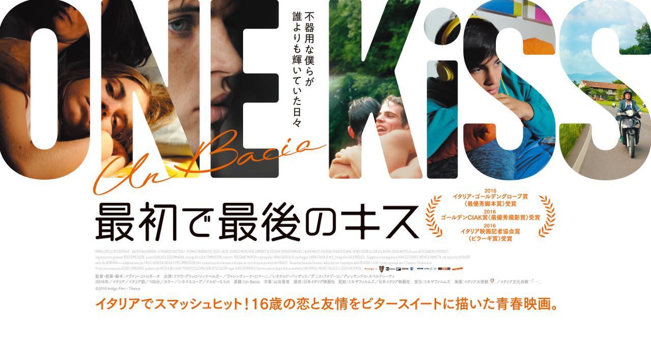 画像: 映画「最初で最後のキス」公式サイト