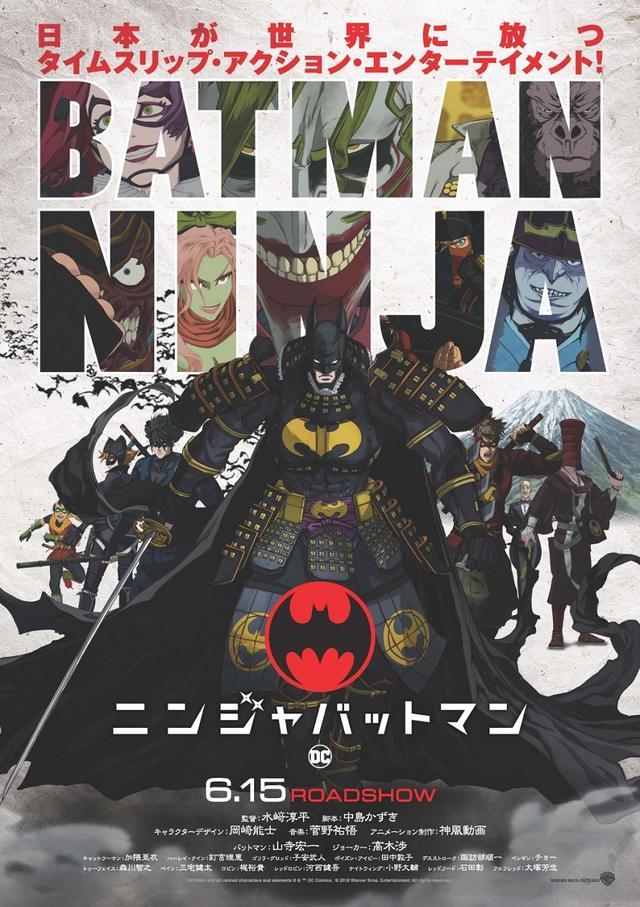 画像2: 「ニンジャバットマン」日本公開が6月15日(金)に決定! とてつもなく豪華な人気声優大集合!