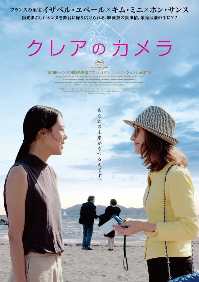 画像: 2人の女優の国籍を超えた愉快なコラボレーション!『クレアのカメラ』公開決定