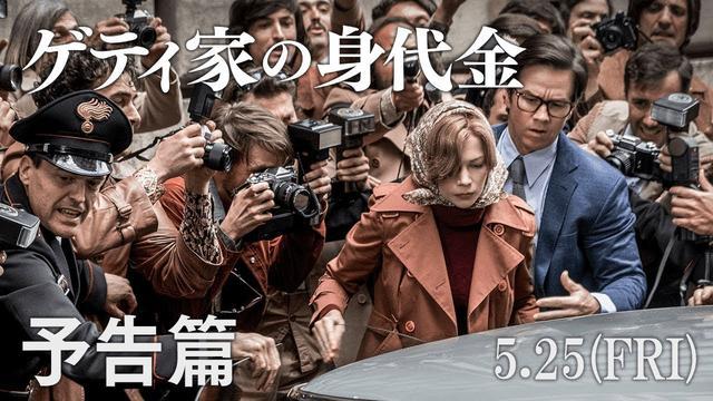 画像: 映画『ゲティ家の身代金』予告編 www.youtube.com