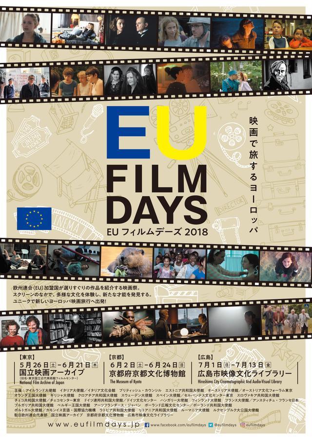 """画像: 「映画で旅するヨーロッパ」がテーマの映画祭""""EUフィルムデーズ2018""""が5/26(土)より開催"""