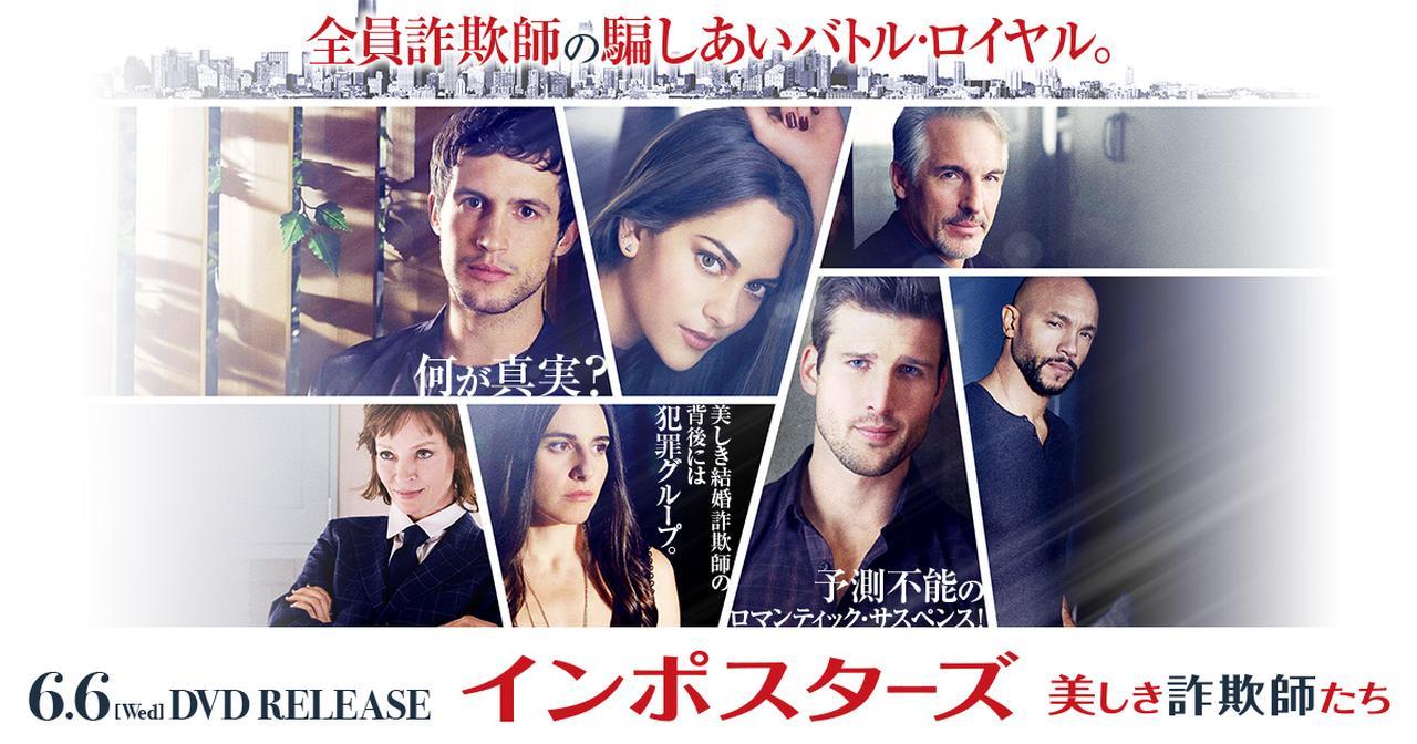 画像: 海外ドラマ「インポスターズ 美しき詐欺師たち」公式サイト