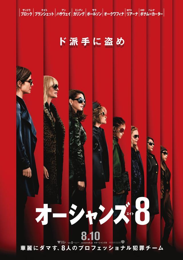 画像2: 2018年を賑わせる超ド級エンタメ映画6選!ファンタジー、アクションに革命?!