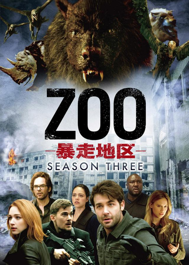 画像: 世界中で動物が人間を襲撃し始めてから10年 新たな恐怖が待ち受ける「ZOO-暴走地区-」シーズン3 6月6日DVD-BOX発売・レンタル開始!