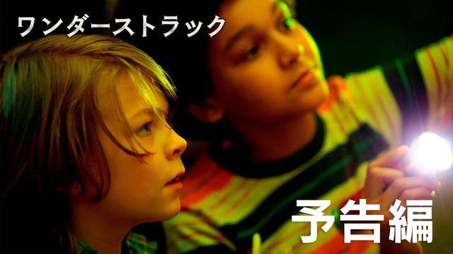 画像: 4/6公開『ワンダーストラック』予告編 www.youtube.com