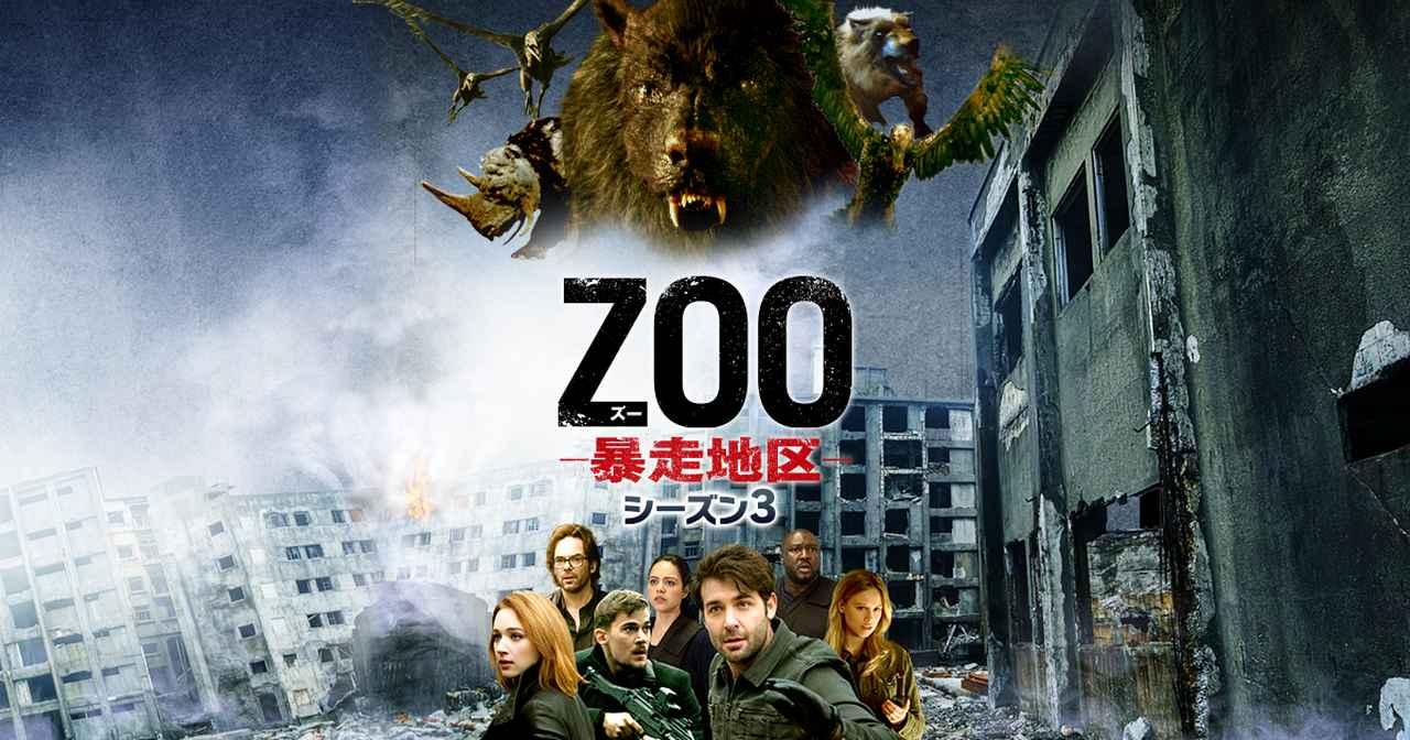 画像: 海外TVドラマシリーズ『ZOO-暴走地区-』公式サイト パラマウント