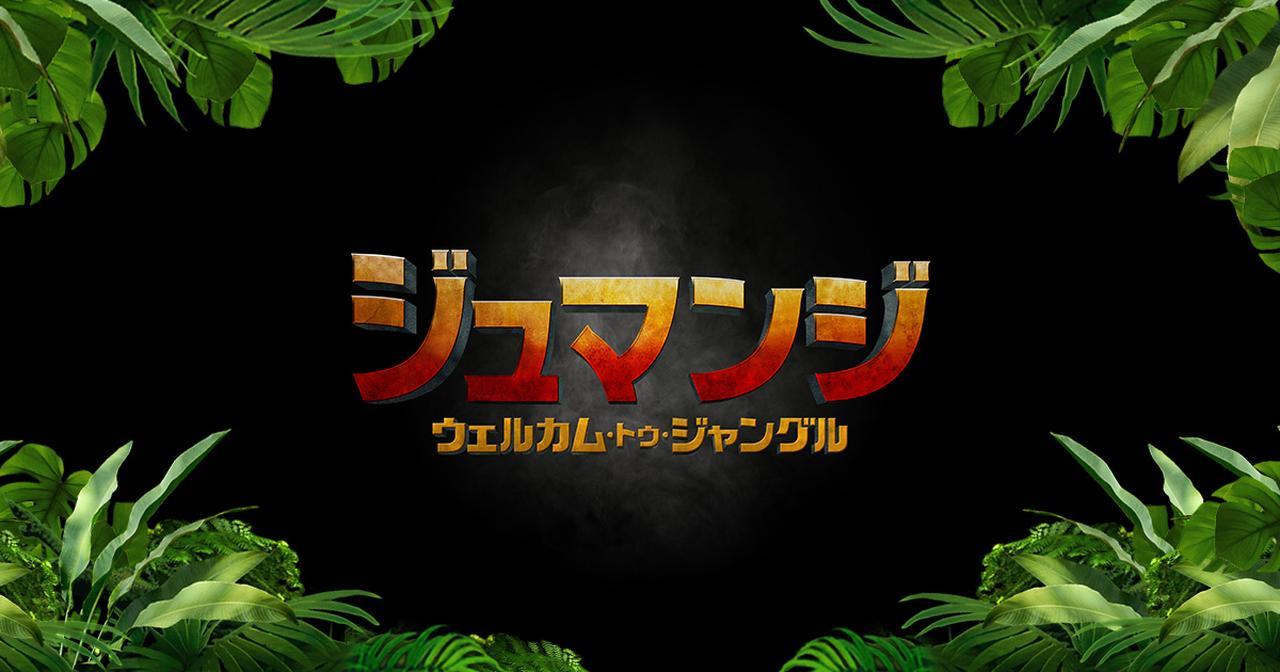 画像: 映画『ジュマンジ/ウェルカム・トゥ・ジャングル』 | オフィシャルサイト | ソニー・ピクチャーズ