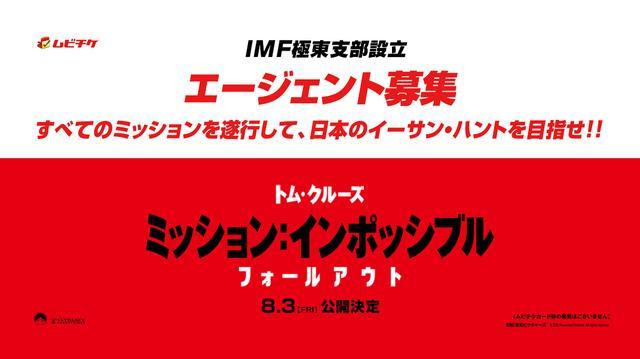 画像: IMFエージェント募集!