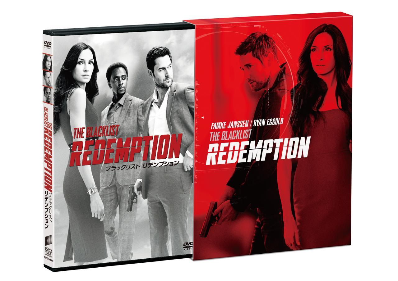 画像2: 「ブラックリスト リデンプション」4 月 25 日(水) DVD リリース