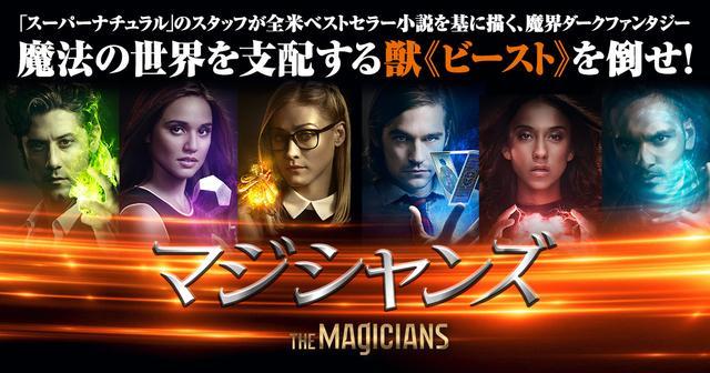 画像: 海外ドラマ「マジシャンズ」公式サイト