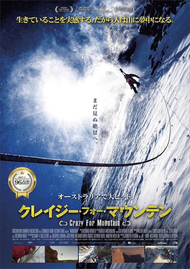 画像: 人はなぜ山に登るのか?の答えがここに!『クレイジー・フォー・マウンテン』予告編解禁