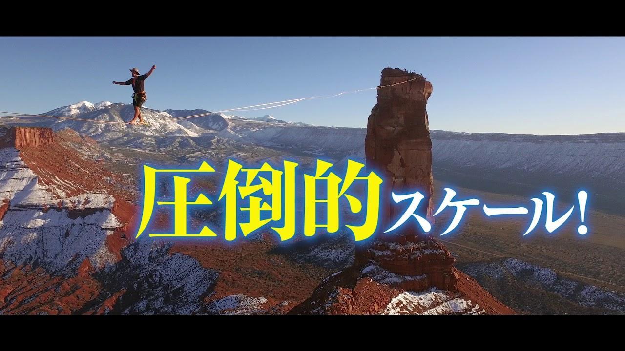 画像: 映画『クレイジー・フォー・マウンテン』7/21公開!予告編 youtu.be