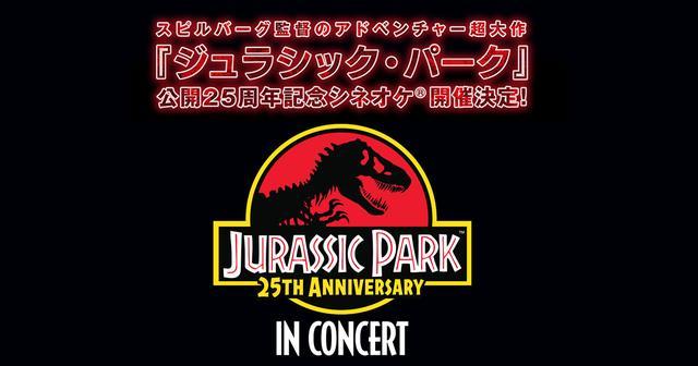 画像: ジュラシック・パーク in コンサート 公式サイト
