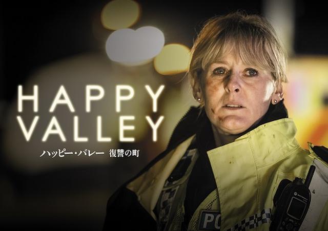 画像1: BBCの傑作クライムドラマ 「ハッピー・バレー 復讐の町」 5/3日本初放送!