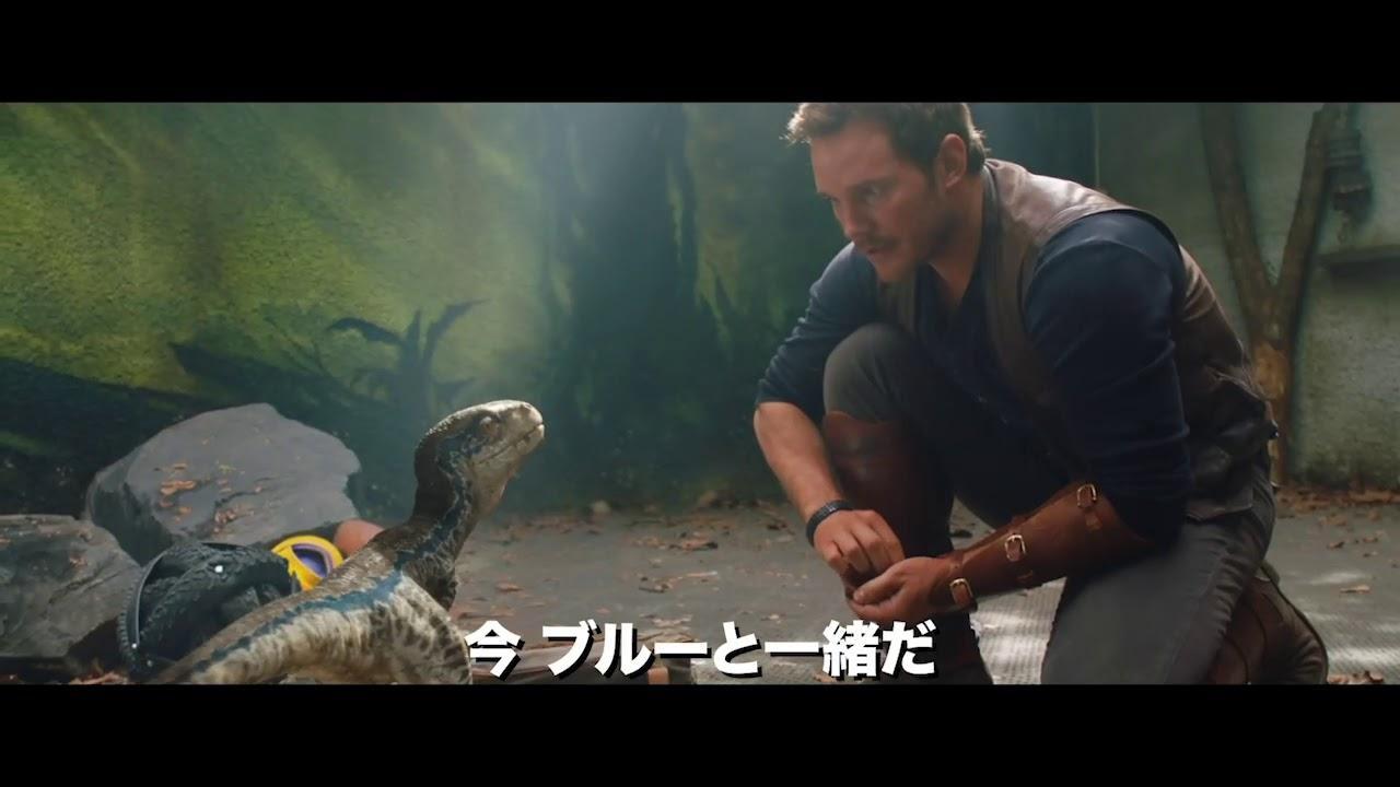 """画像: 『ジュラシック・ワールド/炎の王国』""""恐竜の日""""スポット映像 youtu.be"""