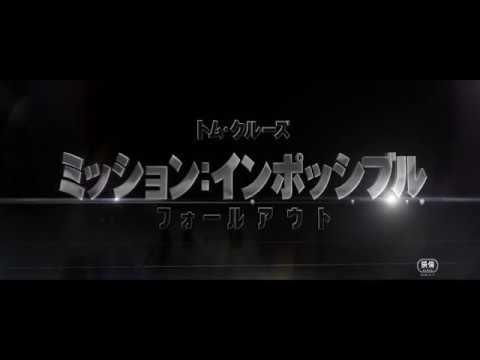 画像: 『ミッション:インポッシブル/フォールアウト』ティーザー予告 youtu.be