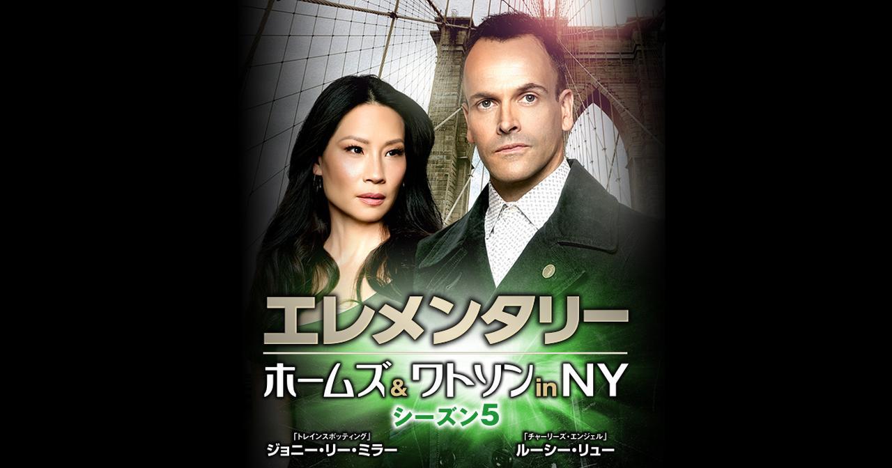 画像: 「エレメンタリー ホームズ&ワトソン in NY」公式サイト  パラマウント 海外ドラマ