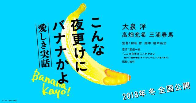 画像: 映画『こんな夜更けにバナナかよ 愛しき実話』公式サイト