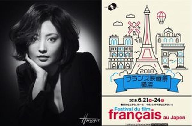 画像: 『フランス映画祭2018』公式サイト