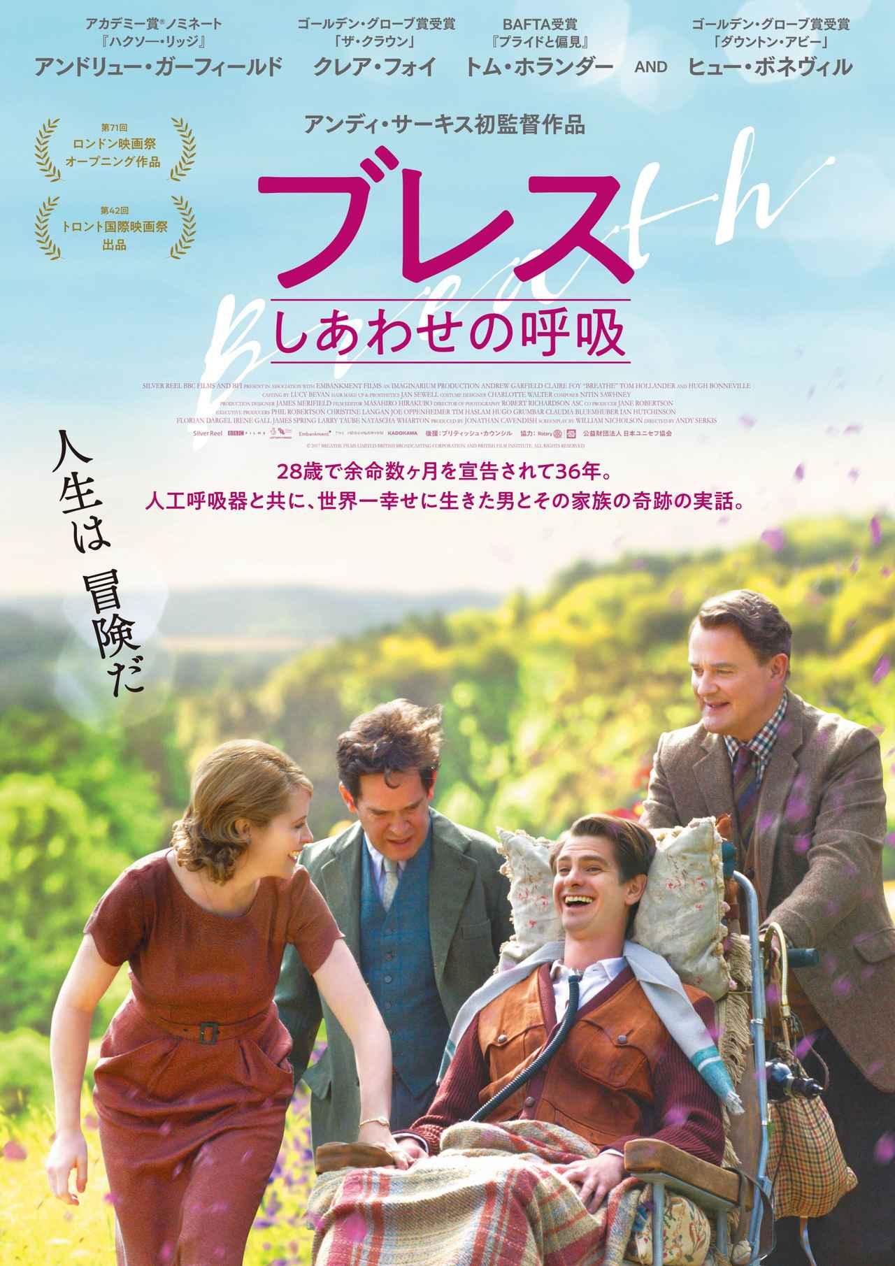 画像: <世界一幸せ>に生きた全身マヒの英国人と家族による感動の実話を映画化!『ブレス しあわせの呼吸』公開決定