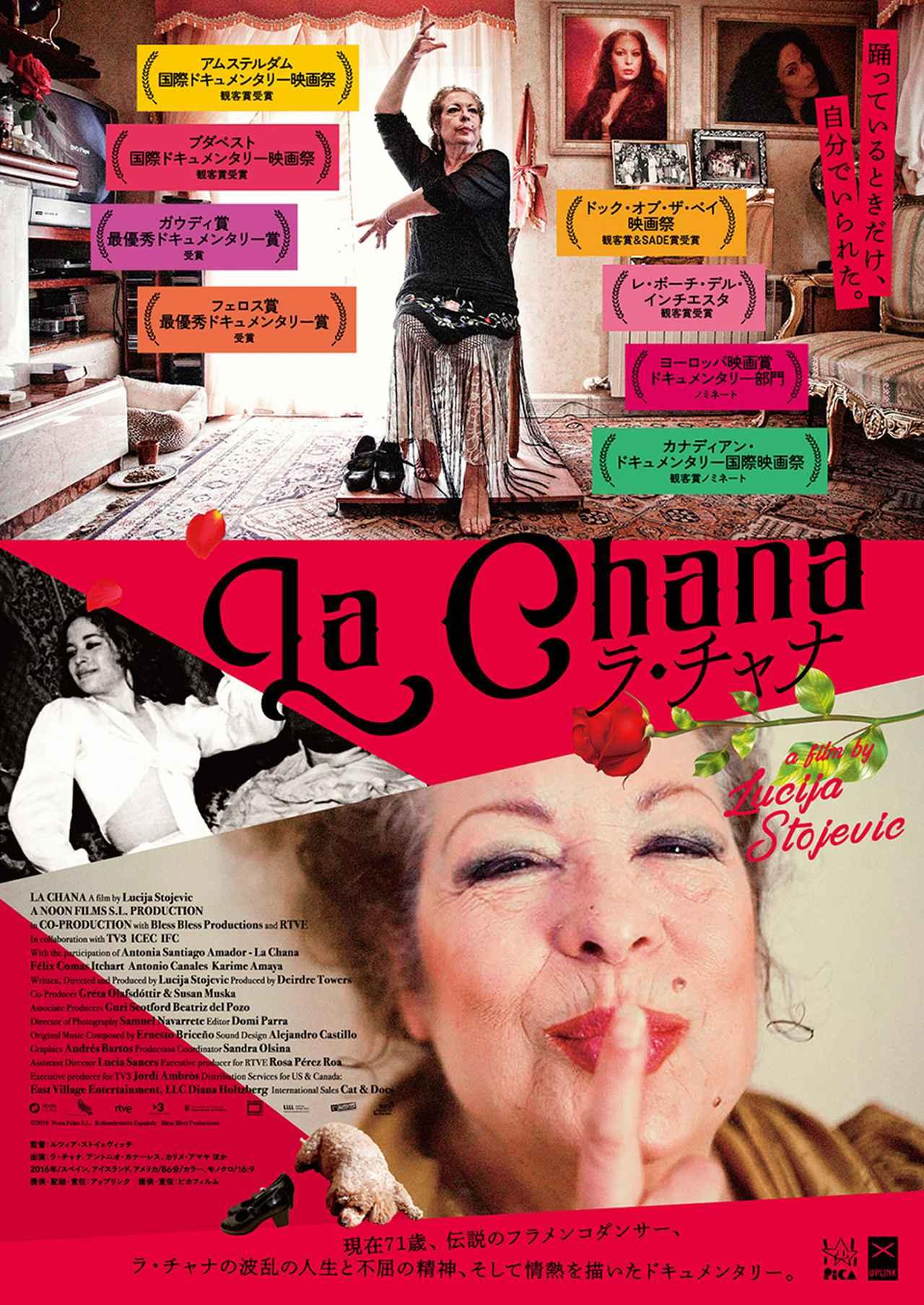 画像: 映画『ラ・チャナ』公開決定!現在71歳、伝説のフラメンコダンサーが笑い、吠え、踊り、生きる!