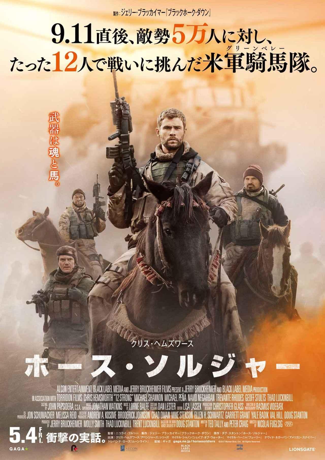 画像4: スカッとできる映画6選!2018年GWオススメ作品特集vol.1