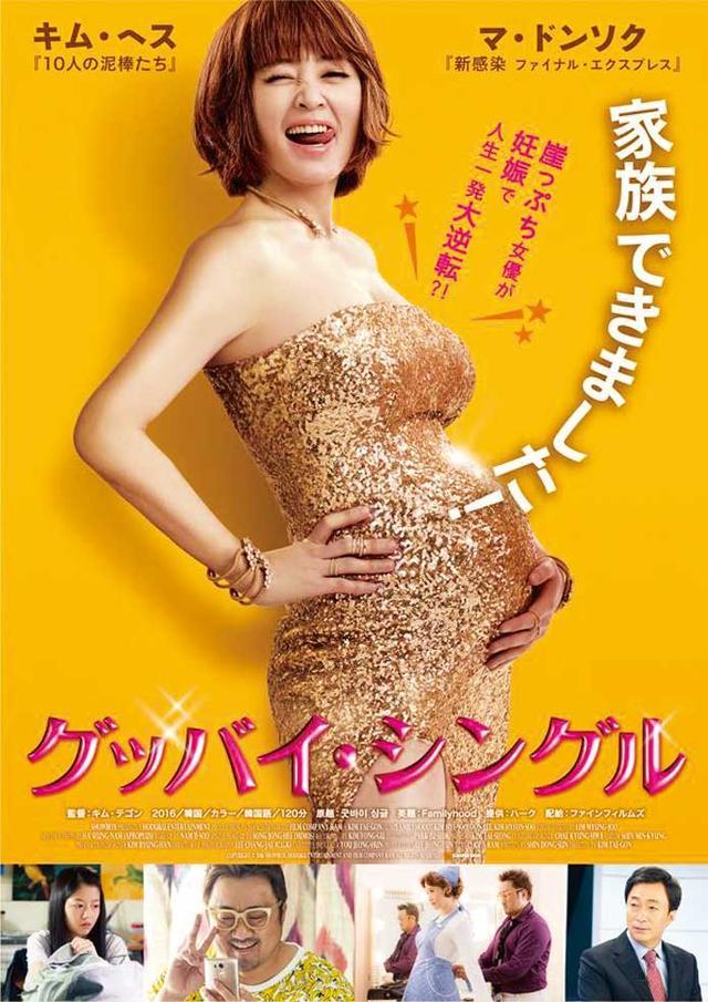 画像3: 笑ってスッキリ映画6選!2018年GWオススメ作品特集vol.2