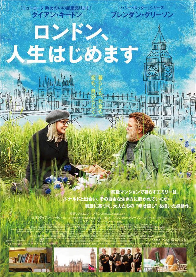 画像2: 笑ってスッキリ映画6選!2018年GWオススメ作品特集vol.2
