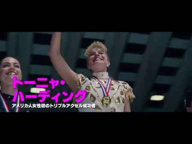 画像: 映画『アイ,トーニャ 史上最大のスキャンダル』予告編 www.youtube.com