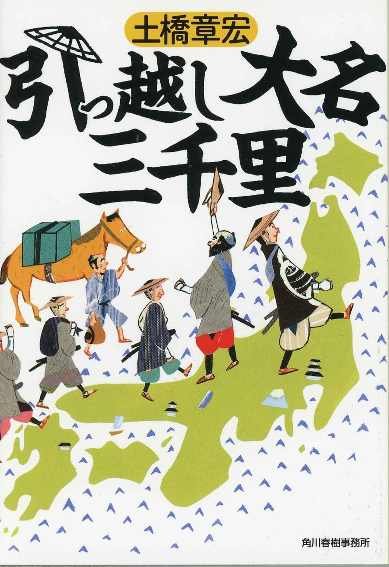 画像: 土橋章宏「引っ越し大名三千里」(ハルキ文庫 刊)
