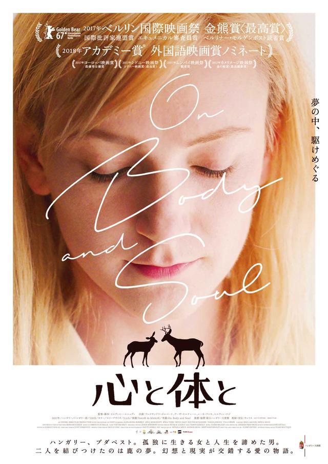 画像3: 恋や夢にひたれる映画5選!2018年GWオススメ作品特集vol.5