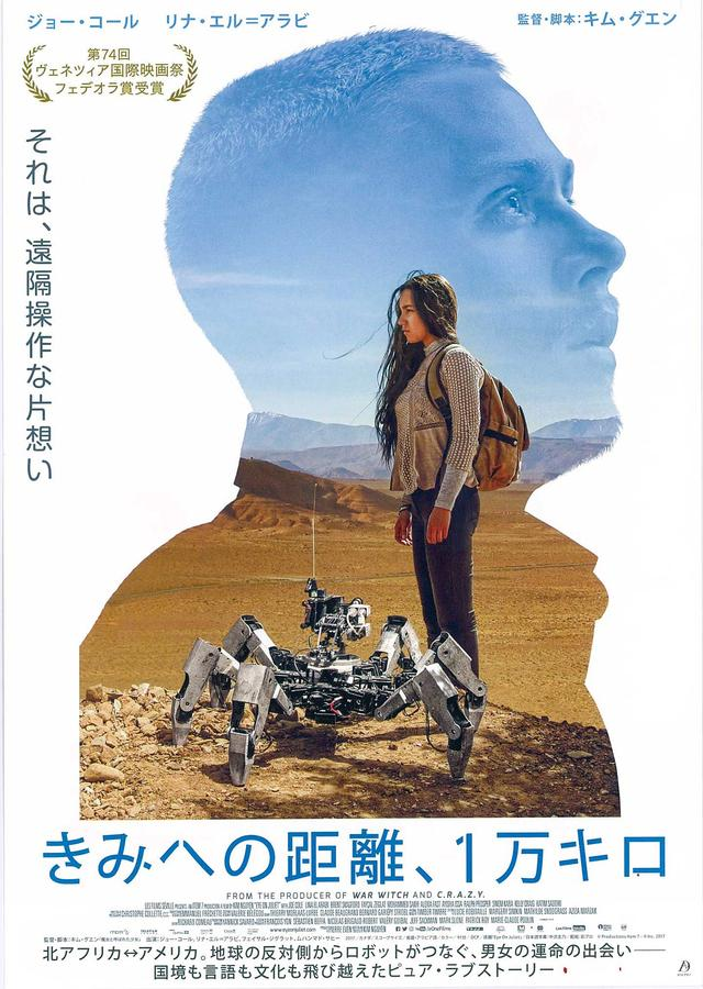 画像5: 恋や夢にひたれる映画5選!2018年GWオススメ作品特集vol.5