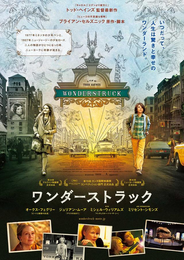 画像4: 恋や夢にひたれる映画5選!2018年GWオススメ作品特集vol.5