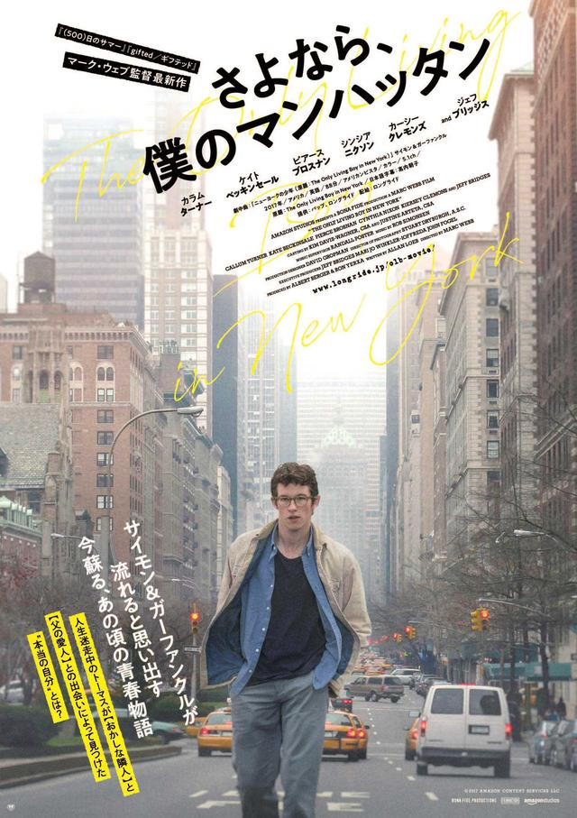 画像2: 恋や夢にひたれる映画5選!2018年GWオススメ作品特集vol.5