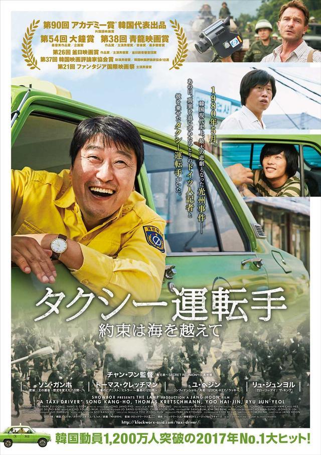 画像6: じっくり味わう映画7選!2018年GWオススメ作品特集vol.3