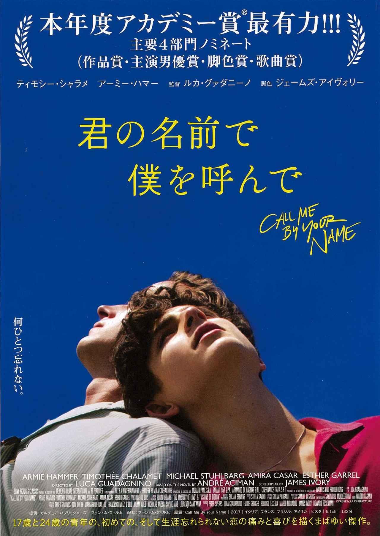 画像1: 恋や夢にひたれる映画5選!2018年GWオススメ作品特集vol.5